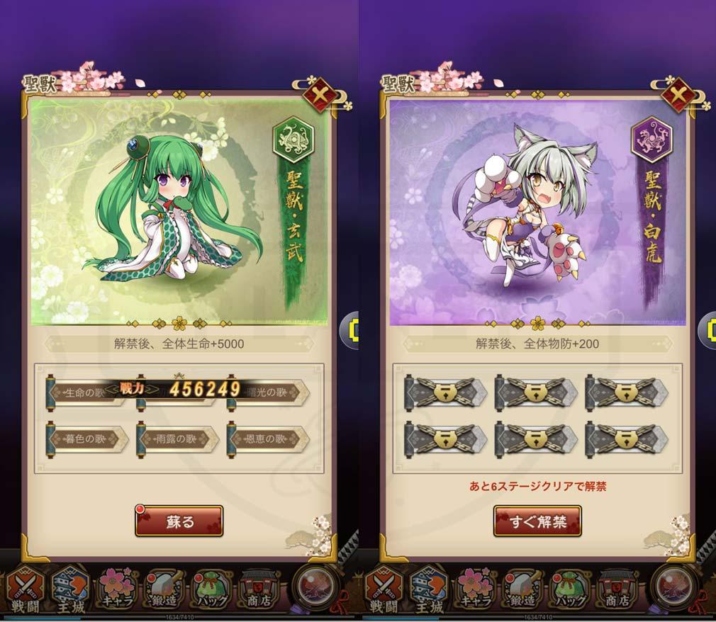 百花繚乱 パッションワールド 『聖獣』スクリーンショット