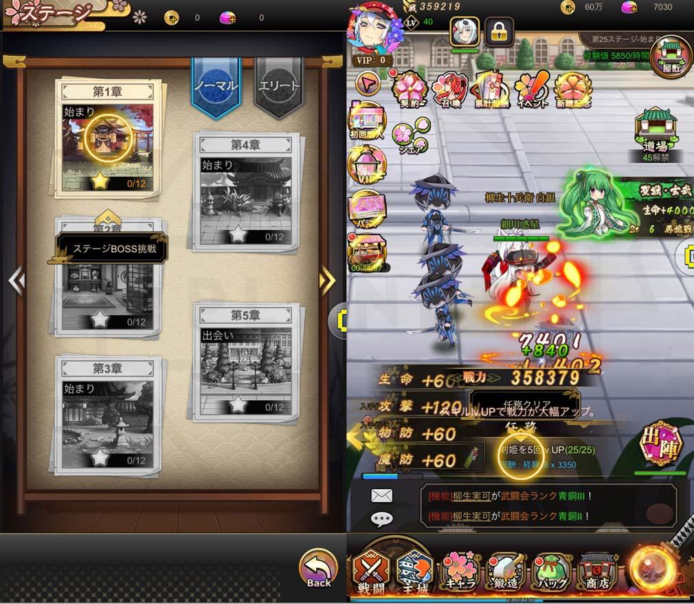 百花繚乱 パッションワールド 1章となるステージ、『任務』スクリーンショット