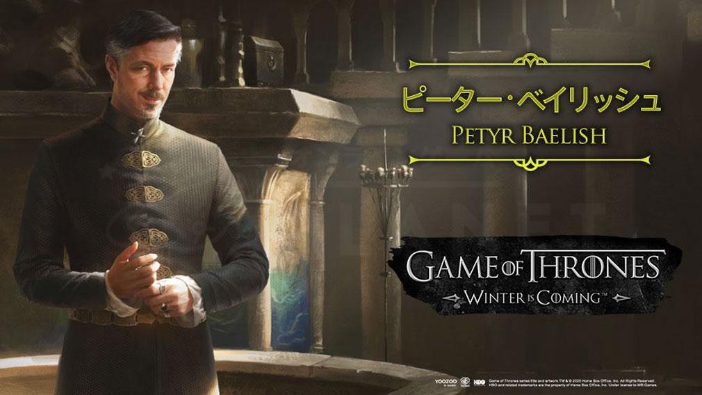 ゲームオブスローンズ 冬来たる(Game of Thrones Winter is Coming) 指揮官キャラクター『ピーター・ベイリッシュ』紹介イメージ