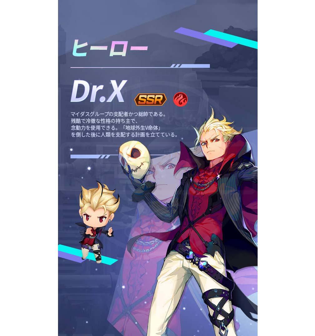 HERO BALL Z キャラクター『Dr.X』紹介イメージ