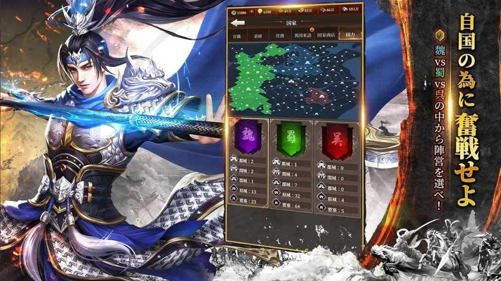 新三国志 英雄たちの夜明け 地形紹介イメージ