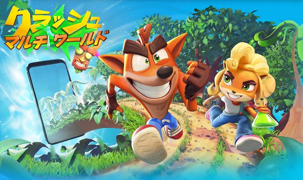 クラッシュ・バンディクー ブッとび!マルチワールド(Crash Bandicoot: On the Run) キービジュアル