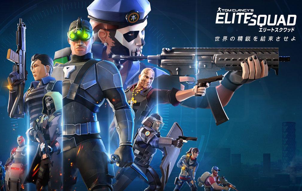 Tom Clancy's Elite Squad(トムクランシー) キービジュアル