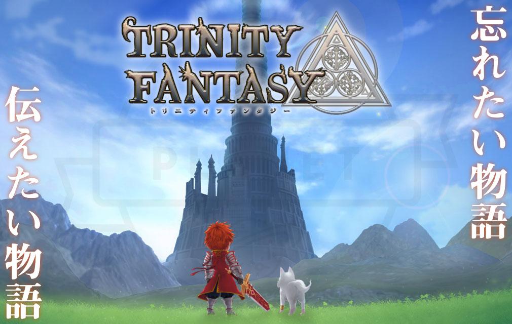 トリニティファンタジー(Trinity Fantasy)トリファン キービジュアル