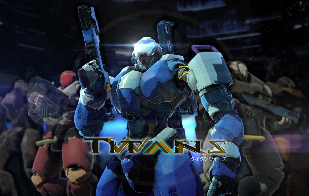 タイタンウォーズ(Titan Wars) キービジュアル