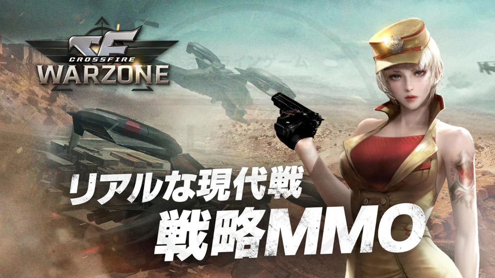 CrossFire Warzone キービジュアル