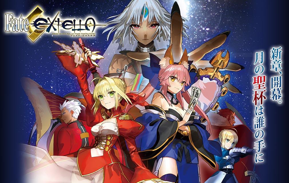 Fate/EXTELLA(フェイトエクストラ) キービジュアル