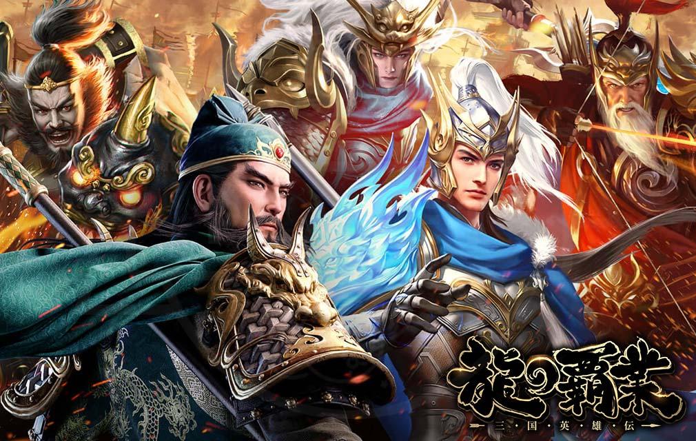龍の覇業 三国英雄伝 キービジュアル