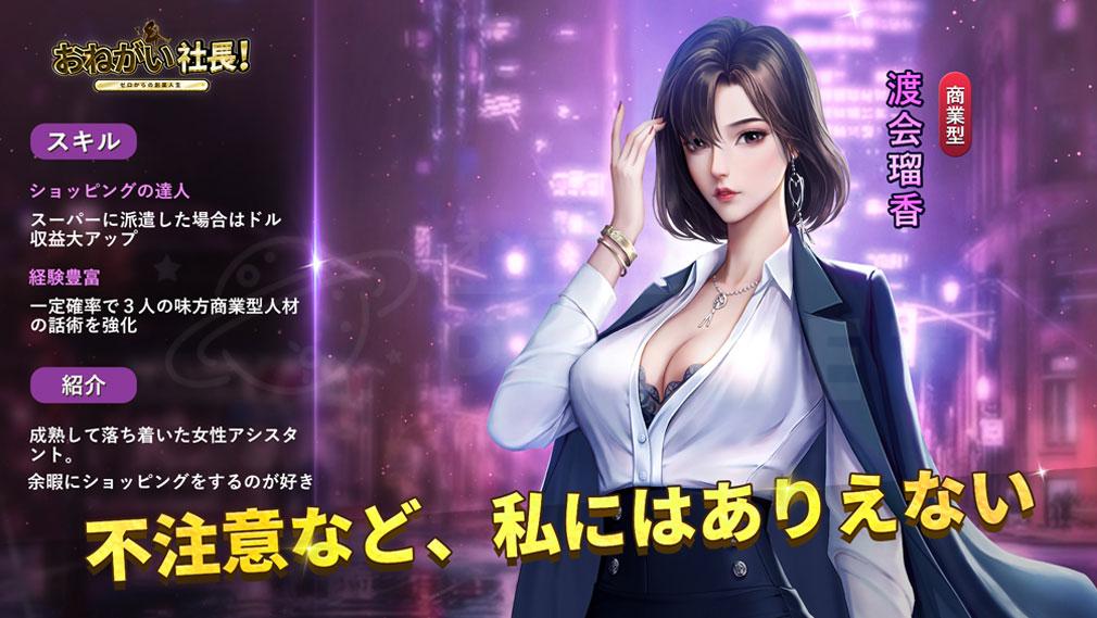 おねがい社長!ゼロからの創業人生 キャラクター『渡会 瑠香』紹介イメージ