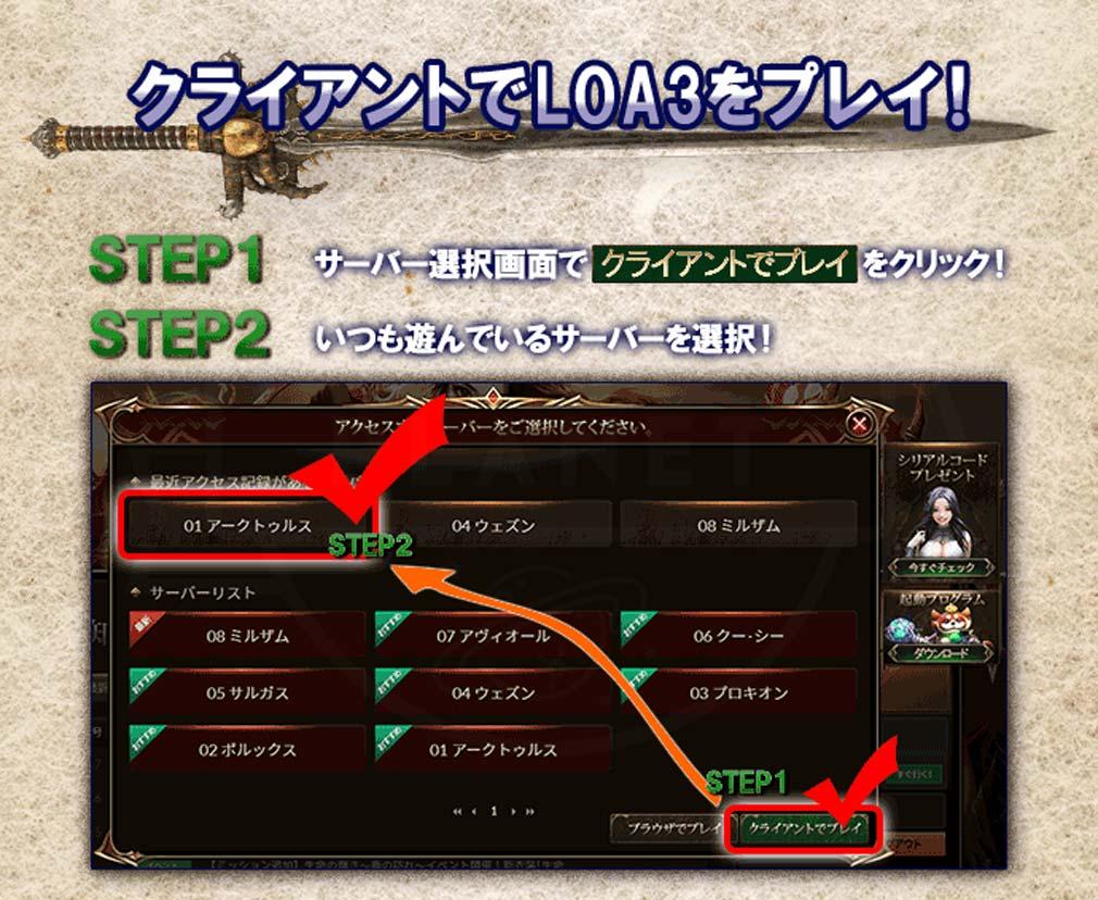 League of Angels3 リーグ オブ エンジェルズ3(LoA3) クライアントでプレイしようステップ1、2紹介イメージ