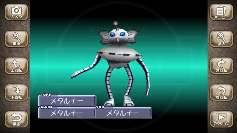 モンスターファーム2(MF2) 『円盤石再生』から生まれたモンスタースクリーンショット