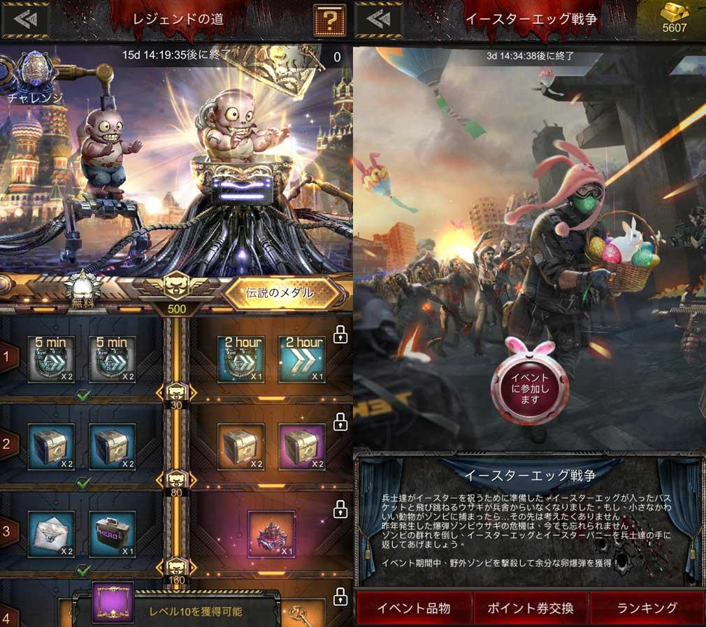 Age of Z(エイジ オブ ゼット)AOZ レジェンドの道、イベントスクリーンショット