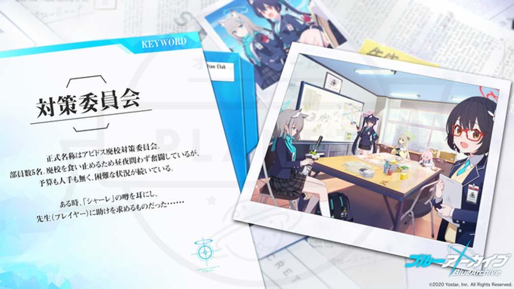ブルーアーカイブ -Blue Archive-(ブルアカ) 『対策委員会』紹介イメージ