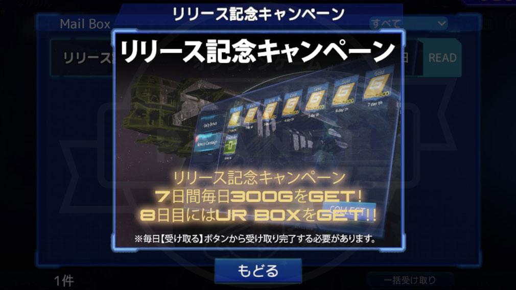 タイタンウォーズ(Titan Wars) 『リリース記念キャンペーン』スクリーンショット
