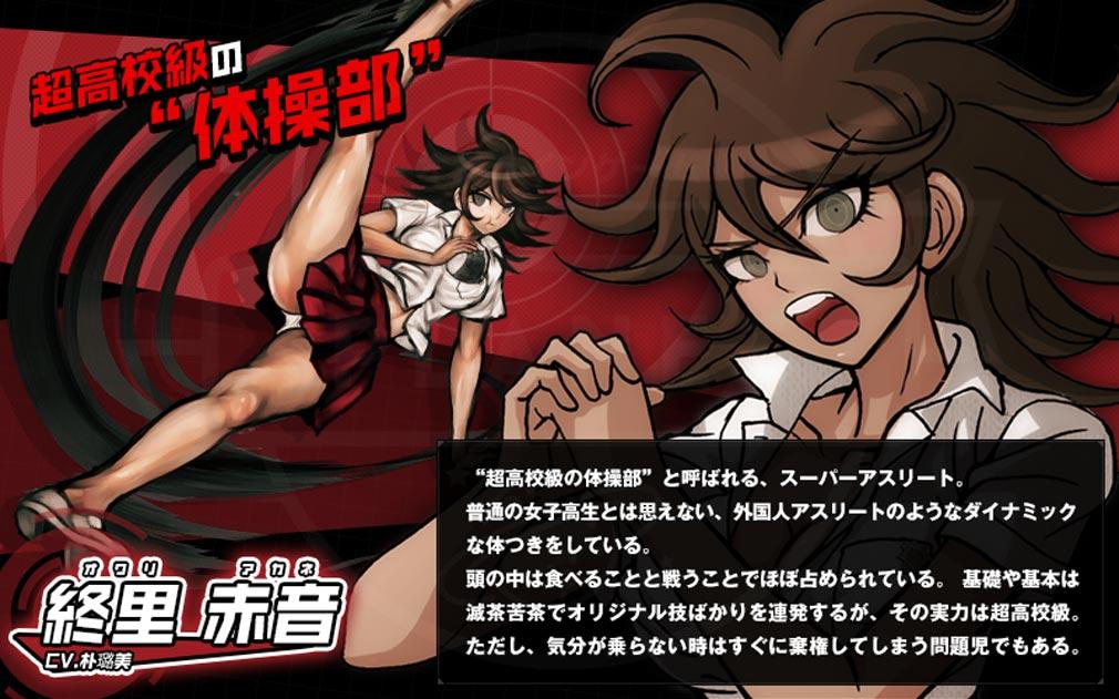 スーパーダンガンロンパ2 さよなら絶望学園 Anniversary Edition キャラクター『終里 赤音(オワリ アカネ)』紹介イメージ