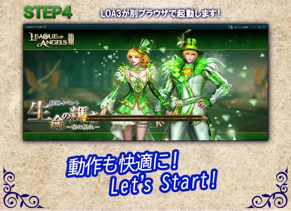 League of Angels3 リーグ オブ エンジェルズ3(LoA3) クライアントでプレイしようステップ4紹介イメージ