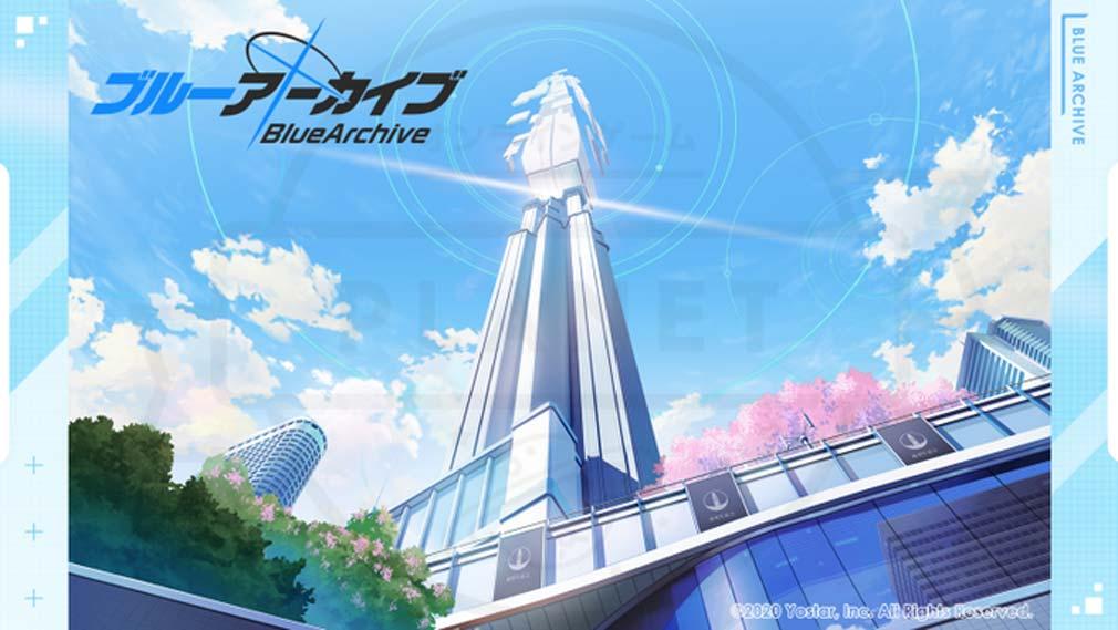 ブルーアーカイブ -Blue Archive-(ブルアカ) 『サンクトゥムタワー』紹介イメージ