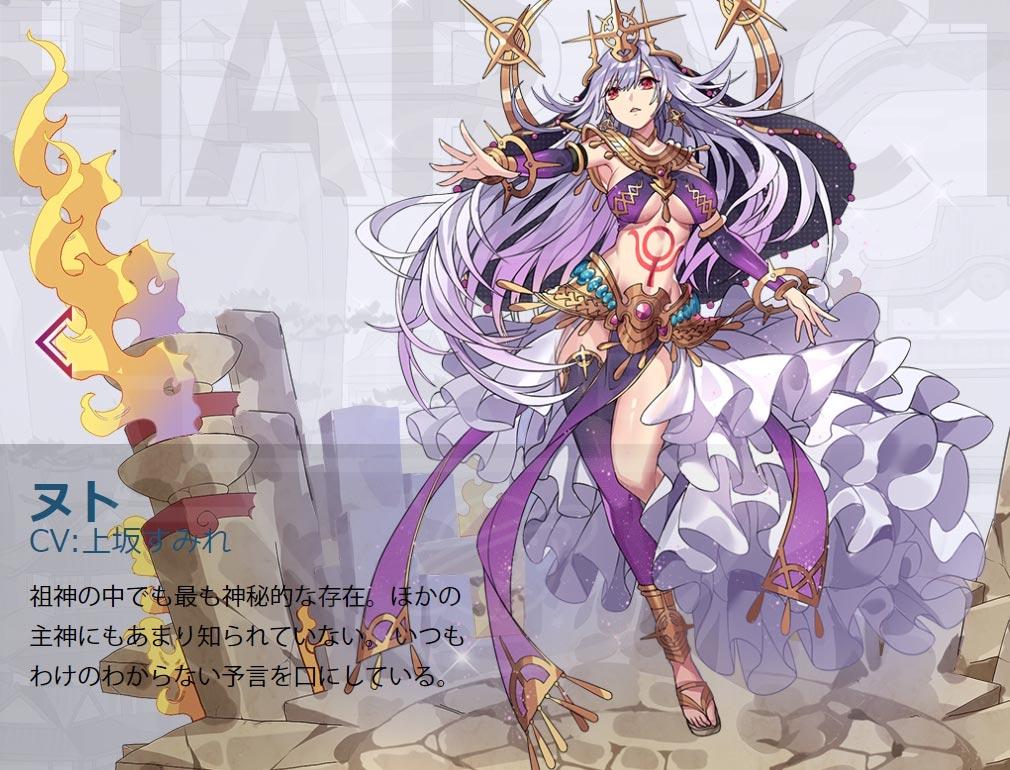 エースアーチャー キャラクター『ヌト』紹介イメージ