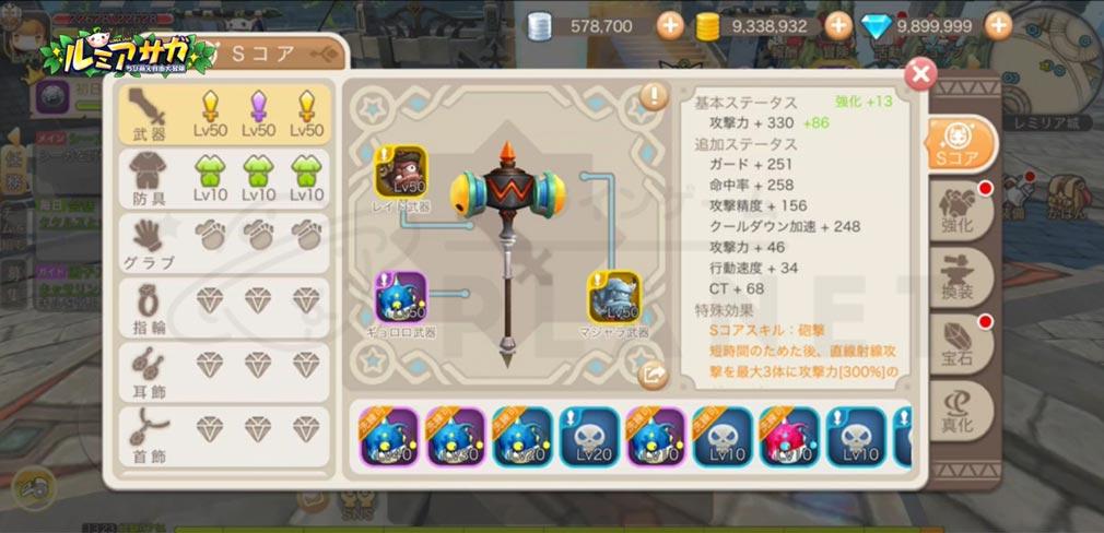 ルミア サガ ちび萌え自由大冒険 『魔核』スクリーンショット