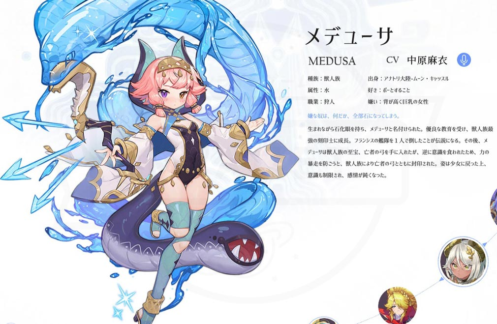 浮島物語 最強刻印士になるストーリー キャラクター『メデューサ』紹介イメージ