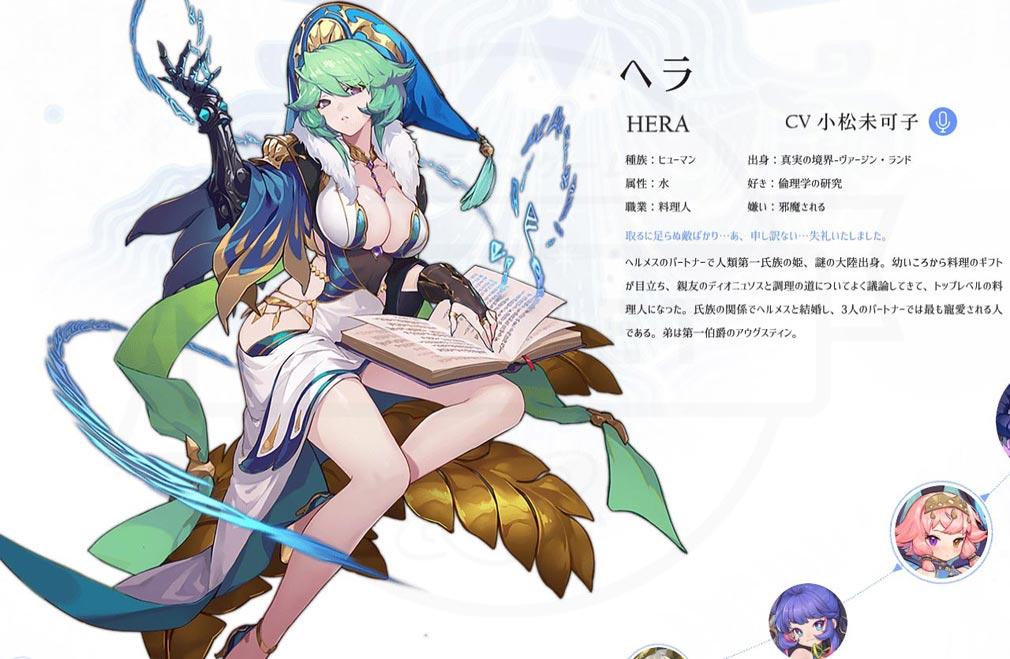 浮島物語 最強刻印士になるストーリー キャラクター『ヘラ』紹介イメージ