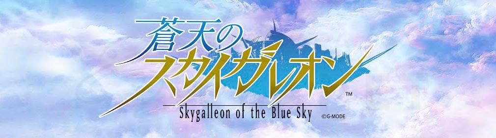蒼天のスカイガレオン フッターイメージ