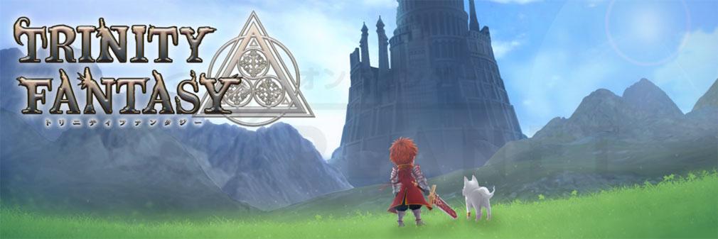 トリニティファンタジー(Trinity Fantasy)トリファン フッターイメージ