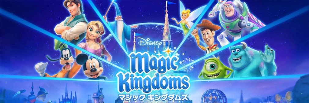 ディズニー マジックキングダムズ(マジキン) フッターイメージ