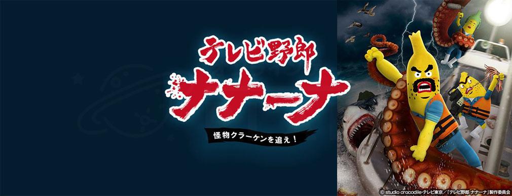 テレビ野郎ナナーナ 珍獣探検隊 フッターイメージ