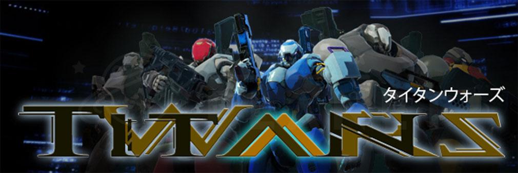 タイタンウォーズ(Titan Wars) フッターイメージ