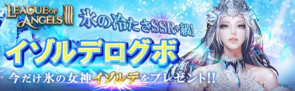 League of Angels3 リーグ オブ エンジェルズ3(LoA3) 氷の女神『イゾルデ』ログインボーナス紹介イメージ