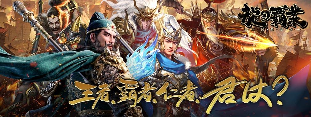 龍の覇業 三国英雄伝 フッターイメージ
