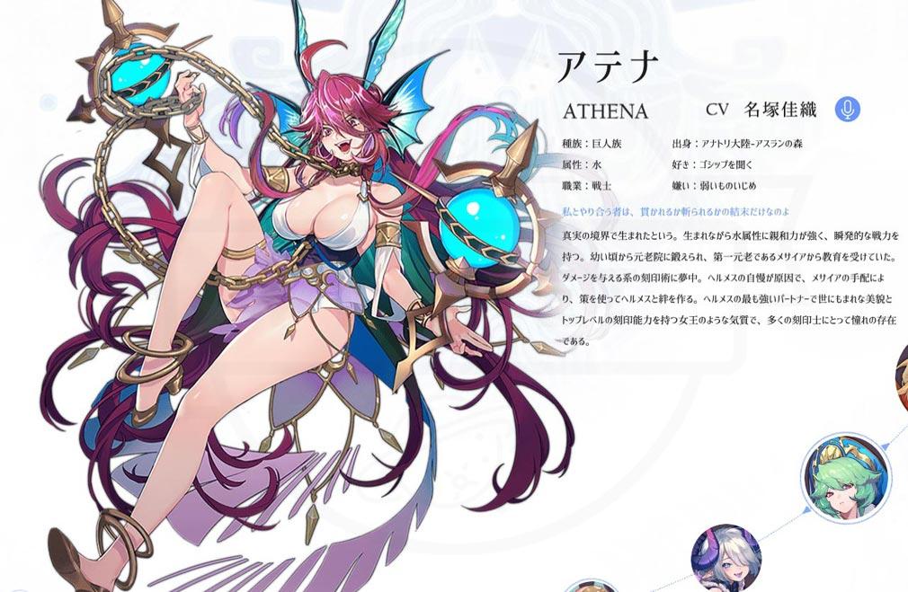 浮島物語 最強刻印士になるストーリー キャラクター『アテナ』紹介イメージ