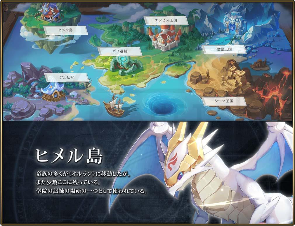 ステラバラード 紋章の守護者と暁の竜(ステバラ) 世界マップ紹介イメージ