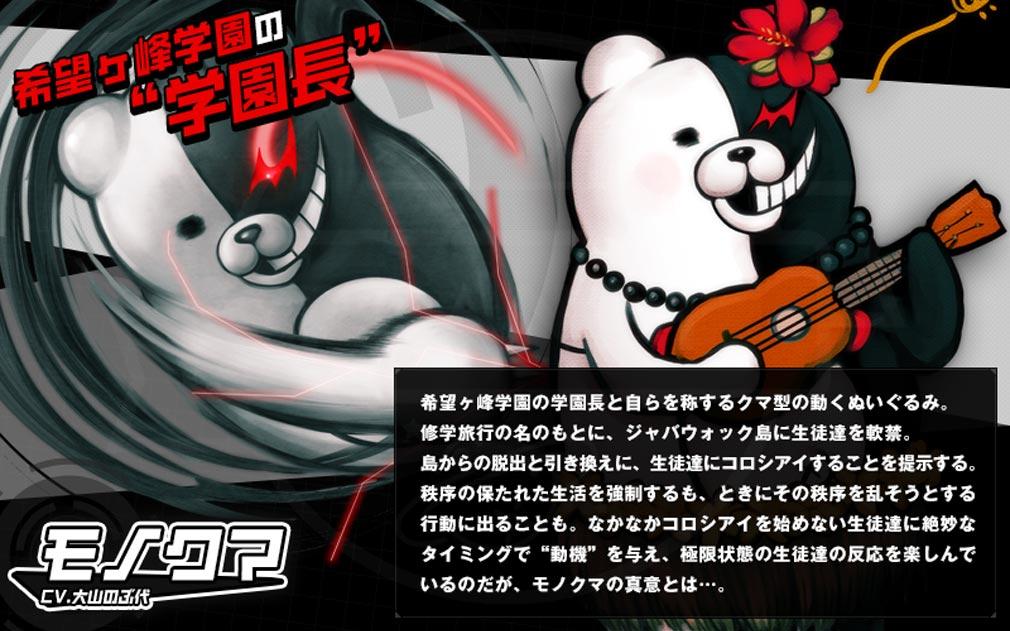 スーパーダンガンロンパ2 さよなら絶望学園 Anniversary Edition キャラクター『モノクマ』紹介イメージ