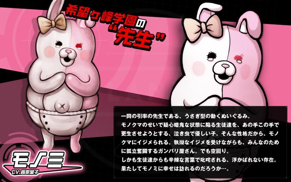スーパーダンガンロンパ2 さよなら絶望学園 Anniversary Edition キャラクター『モノミ』紹介イメージ