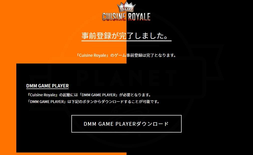 Cuisine Royale DMMゲーム事前登録完了スクリーンショット