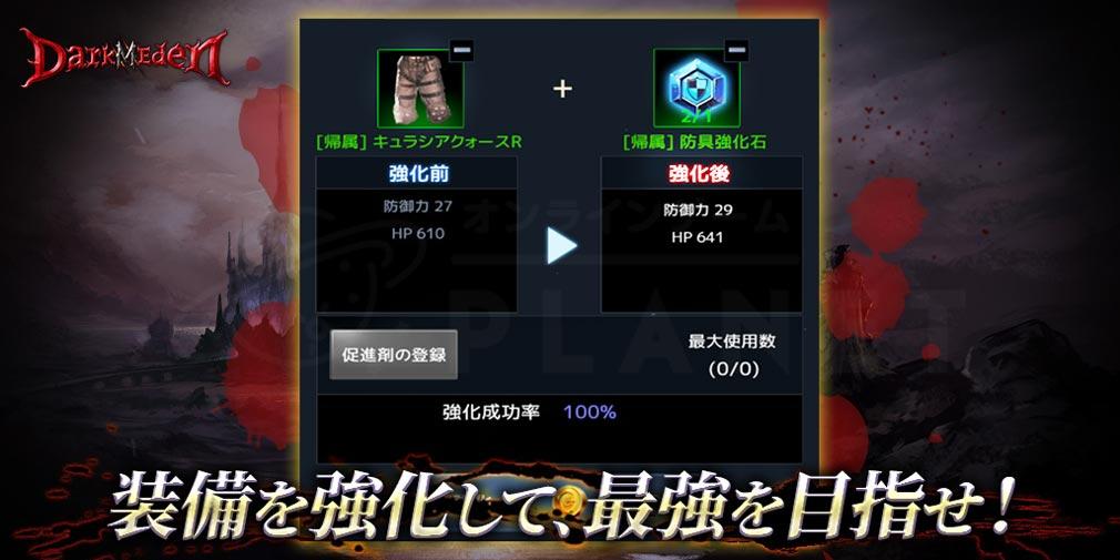 ダークエデンM 『強化』紹介イメージ