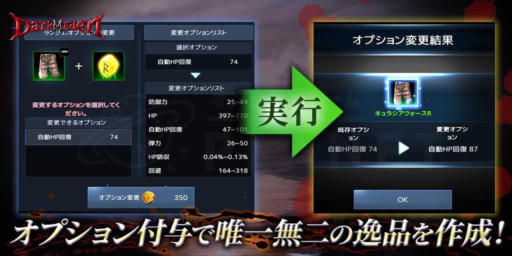 ダークエデンM 『オプション』紹介イメージ