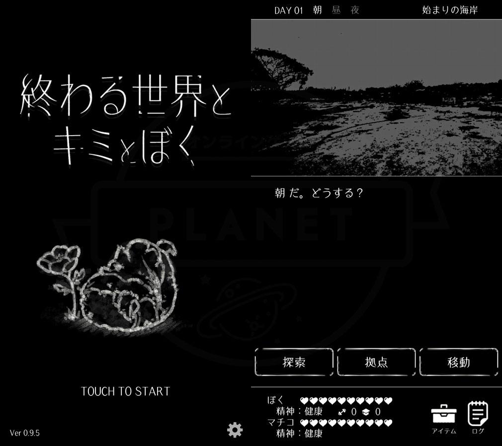 終わる世界とキミとぼく(セカボク) スタート画面、選択スクリーンショット