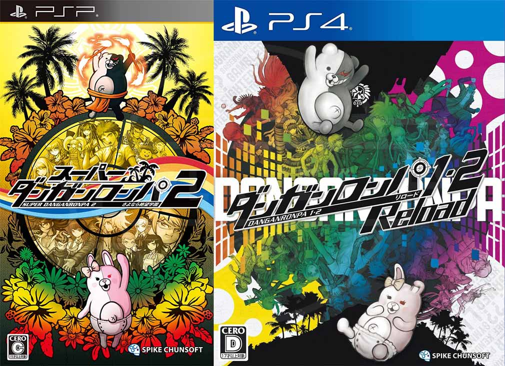PSP向け『スーパーダンガンロンパ2 さよなら絶望学園』パッケージ、PS4向け『ダンガンロンパ1・2 Reload』パッケージ紹介イメージ