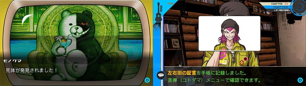 スーパーダンガンロンパ2 さよなら絶望学園 Anniversary Edition 『死体発見アナウンス』、『言弾(コトダマ)』収集スクリーンショット
