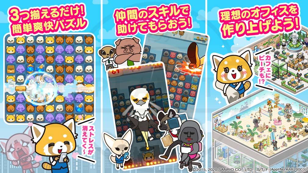 アグレッシブ烈子 腰かけの逆襲(烈子パズル) 3マッチパズル紹介イメージ
