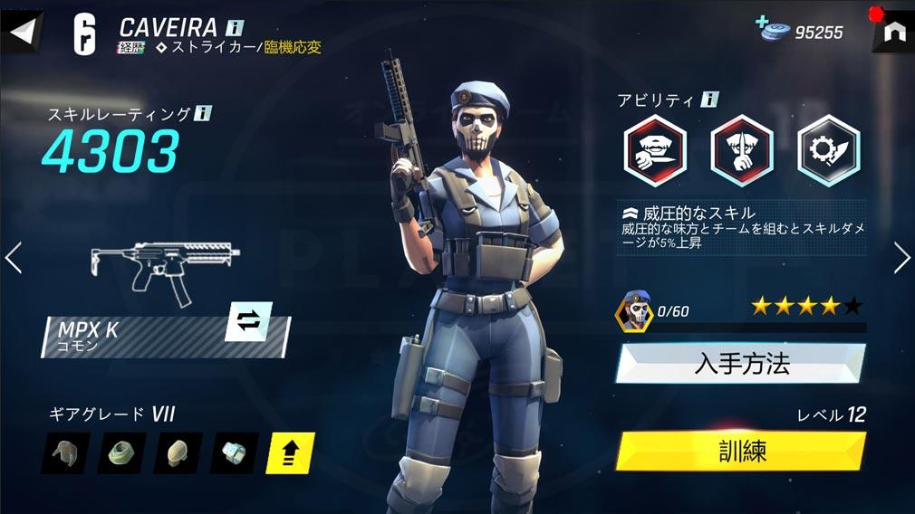 Tom Clancy's Elite Squad(トムクランシー) ソルジャーに装備を装着できるスクリーンショット