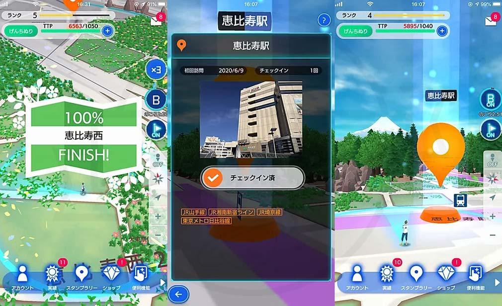 テクテクライフ 自分だけの地図を作れるスクリーンショット