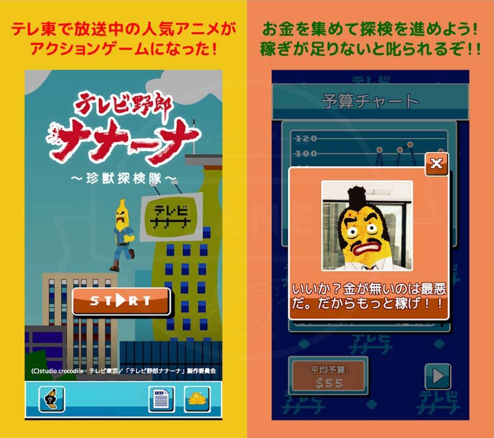 テレビ野郎ナナーナ 珍獣探検隊 概要紹介イメージ
