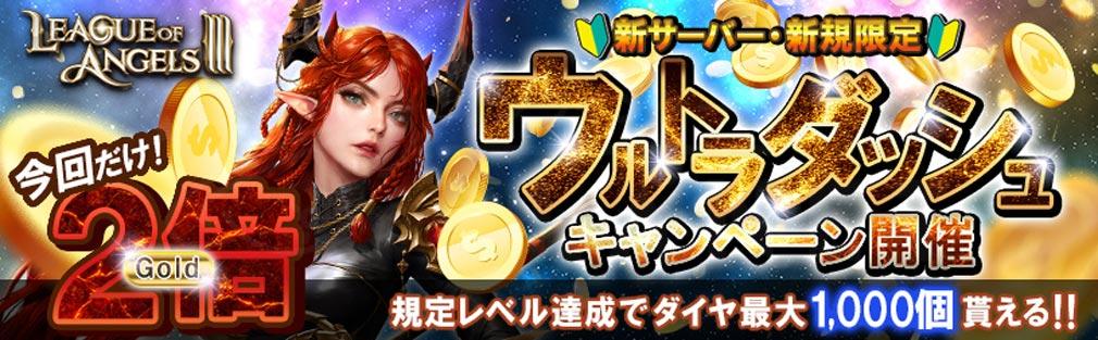 League of Angels3 リーグ オブ エンジェルズ3(LoA3) 『ウルトラダッシュキャンペーン』紹介イメージ