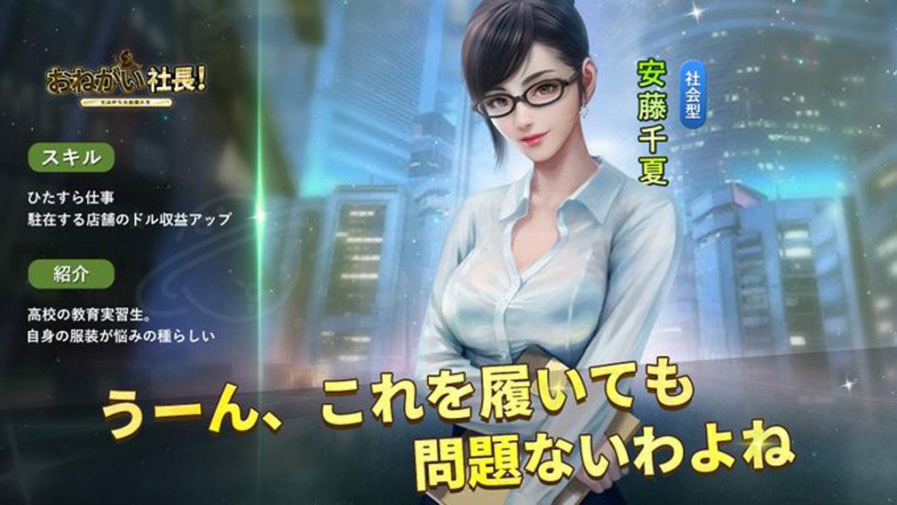 おねがい社長!ゼロからの創業人生 キャラクター『安藤 千夏』紹介イメージ
