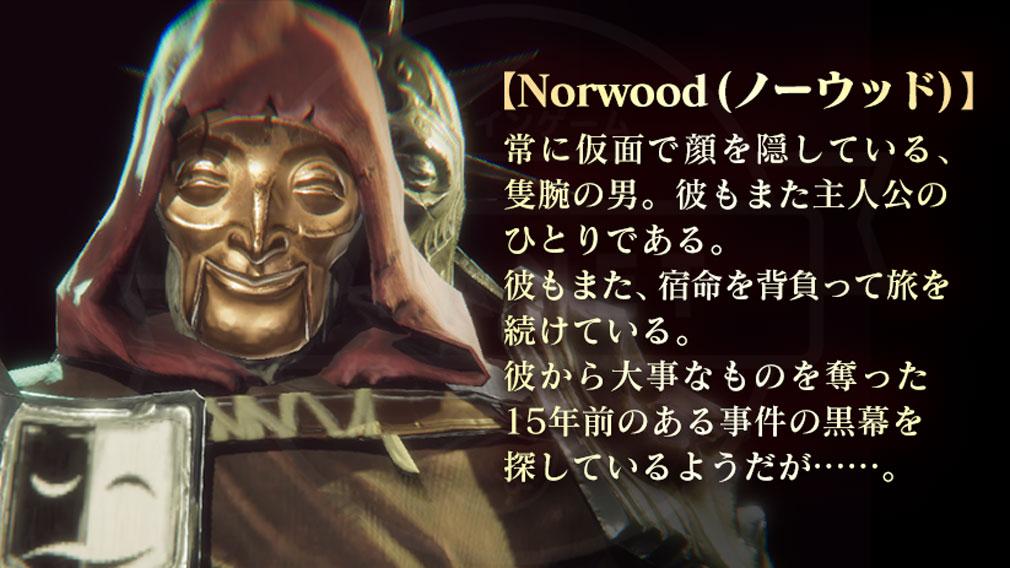 パスカルズ・ウェイジャー キャラクター『ノーウッド』紹介イメージ