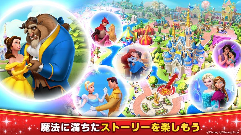 ディズニー マジックキングダムズ(マジキン) ストーリー紹介イメージ